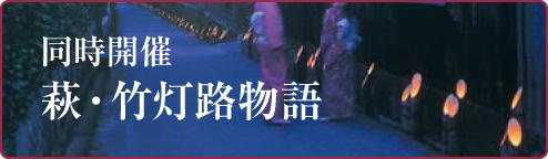 同時開催:萩・竹灯路物語