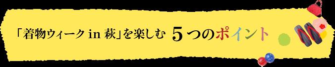 「着物ウィーク in 萩」を楽しむ5つのポイント