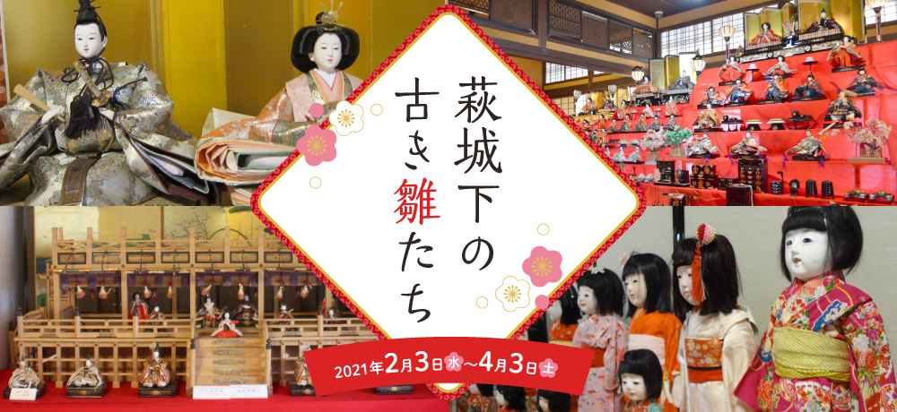 萩城下の古き雛たち 2021年2月3日(水)~4月3日(土)