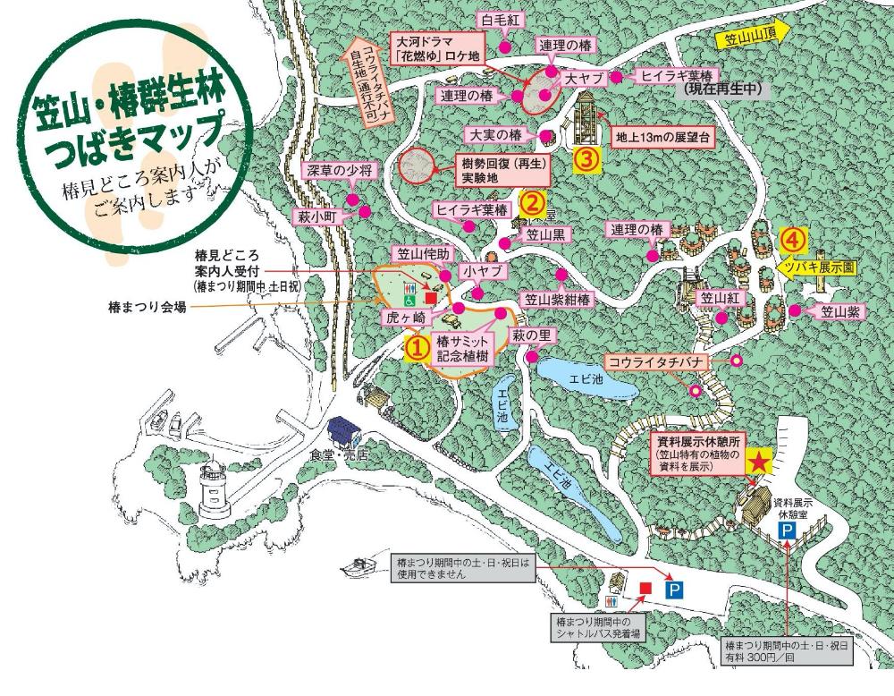 笠山・椿群生林つばきマップ