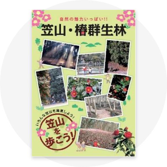 笠山椿群生林マップ表紙