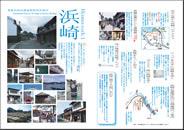 浜崎公開伝統的建造物紹介パンフ(PDF)