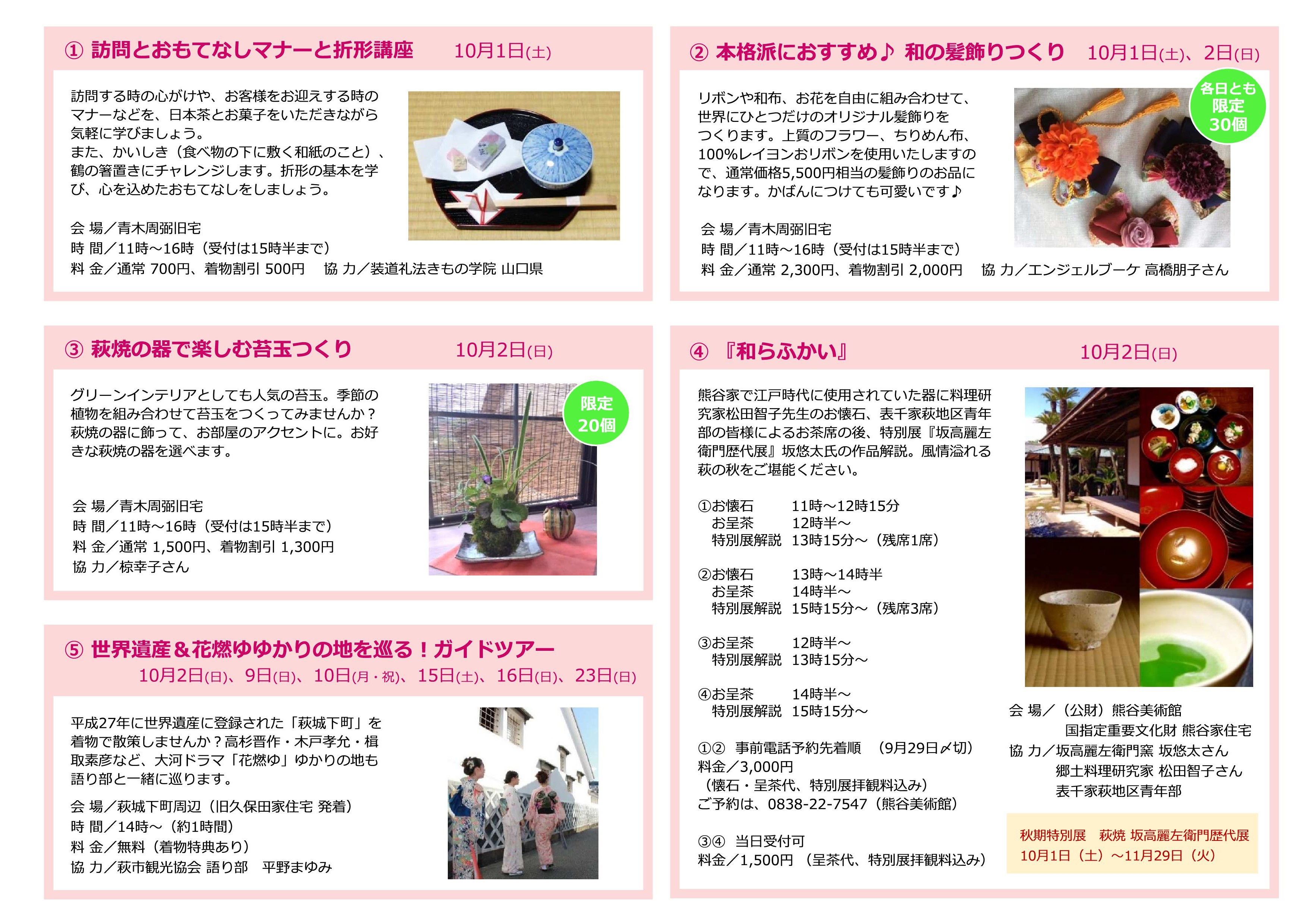 http://hagishi.com/event/kimono08/pdf/wanomanabiya.pdf
