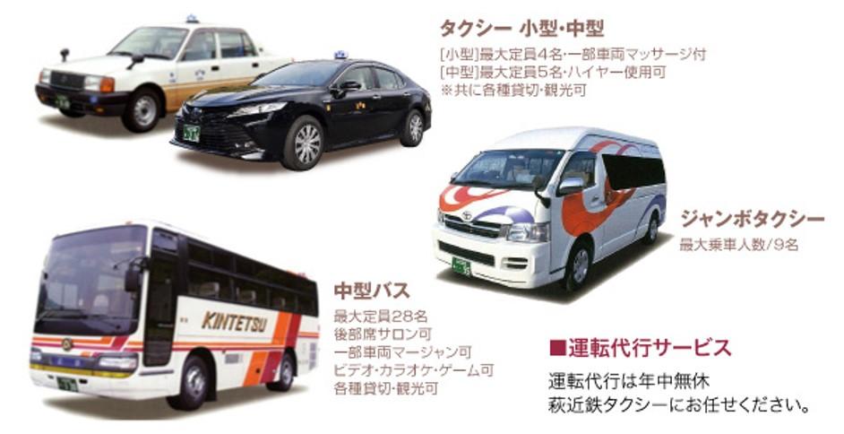 ■運転代行サービス|運転代行は年中無休の萩近鉄タクシーにお任せください。
