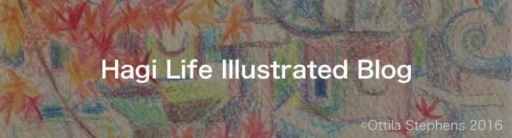 画像:Hagi Life Illustrated Blog