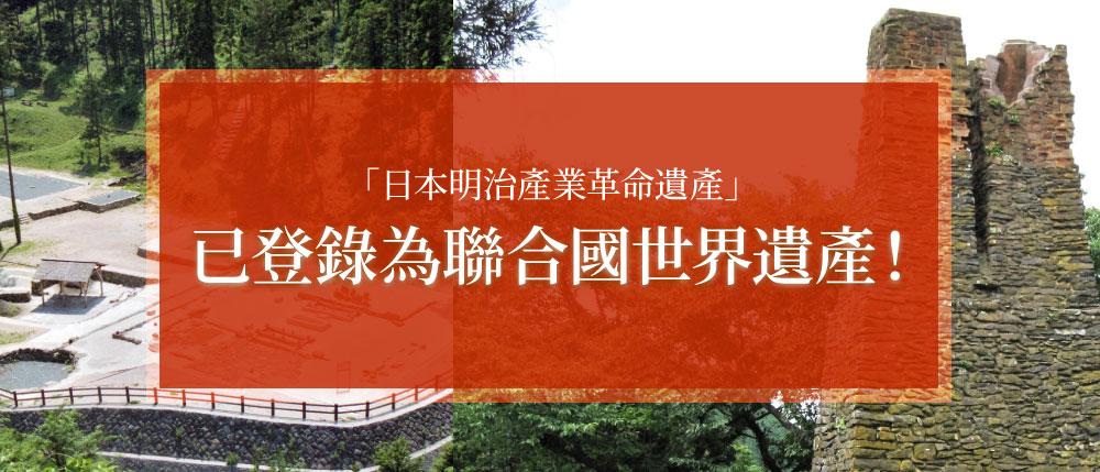 「日本明治產業革命遺產」已登錄為聯合國世界遺產!