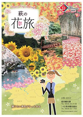 画像:萩の花旅