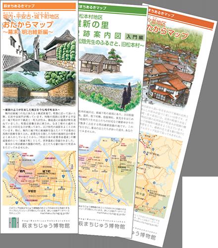 画像:萩観光ガイド
