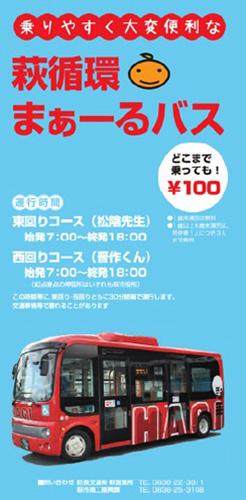 画像:萩循環まぁーるバス