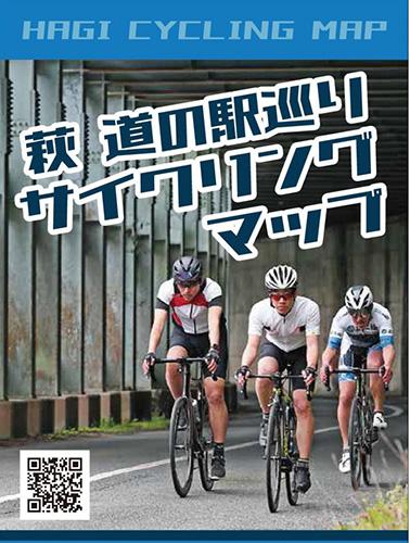 画像:萩 道の駅巡りサイクリングマップ