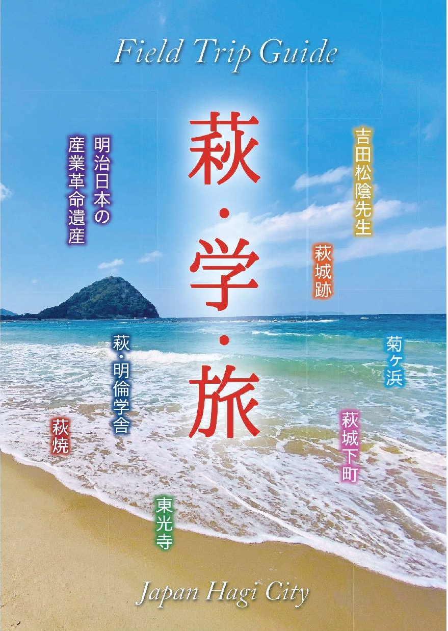 画像:修学旅行ガイド萩・学・旅