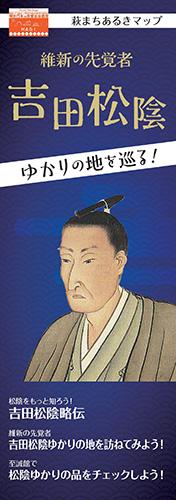 画像:維新の先覚者吉田松陰ゆかりの地を巡る!