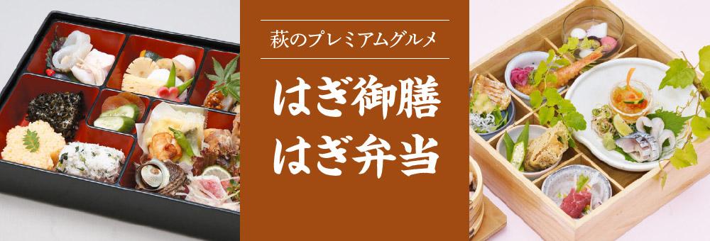 画像:萩のプレミアムグルメ/はぎ御膳・はぎ弁当