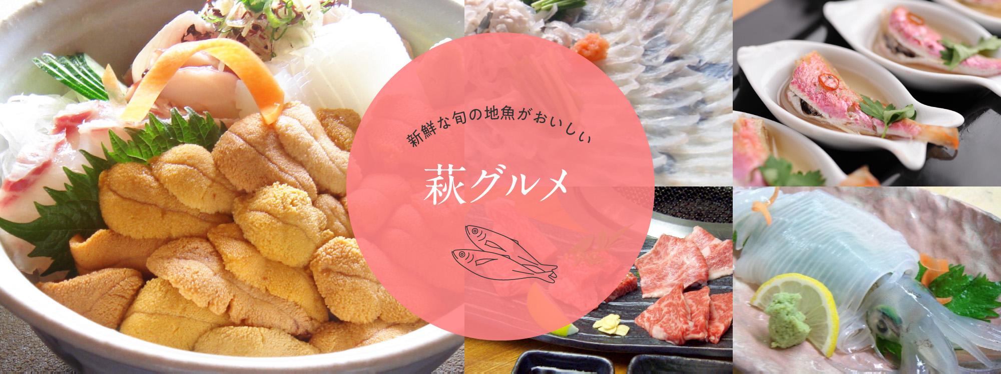 画像:新鮮な旬の地魚がおいしい