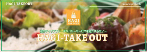 画像:HAGI TAKE OUT
