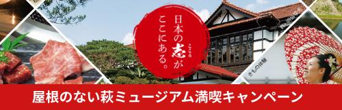 """画像:日本の志がここにある """"屋根のない萩ミュージアム""""満喫キャンペーン"""