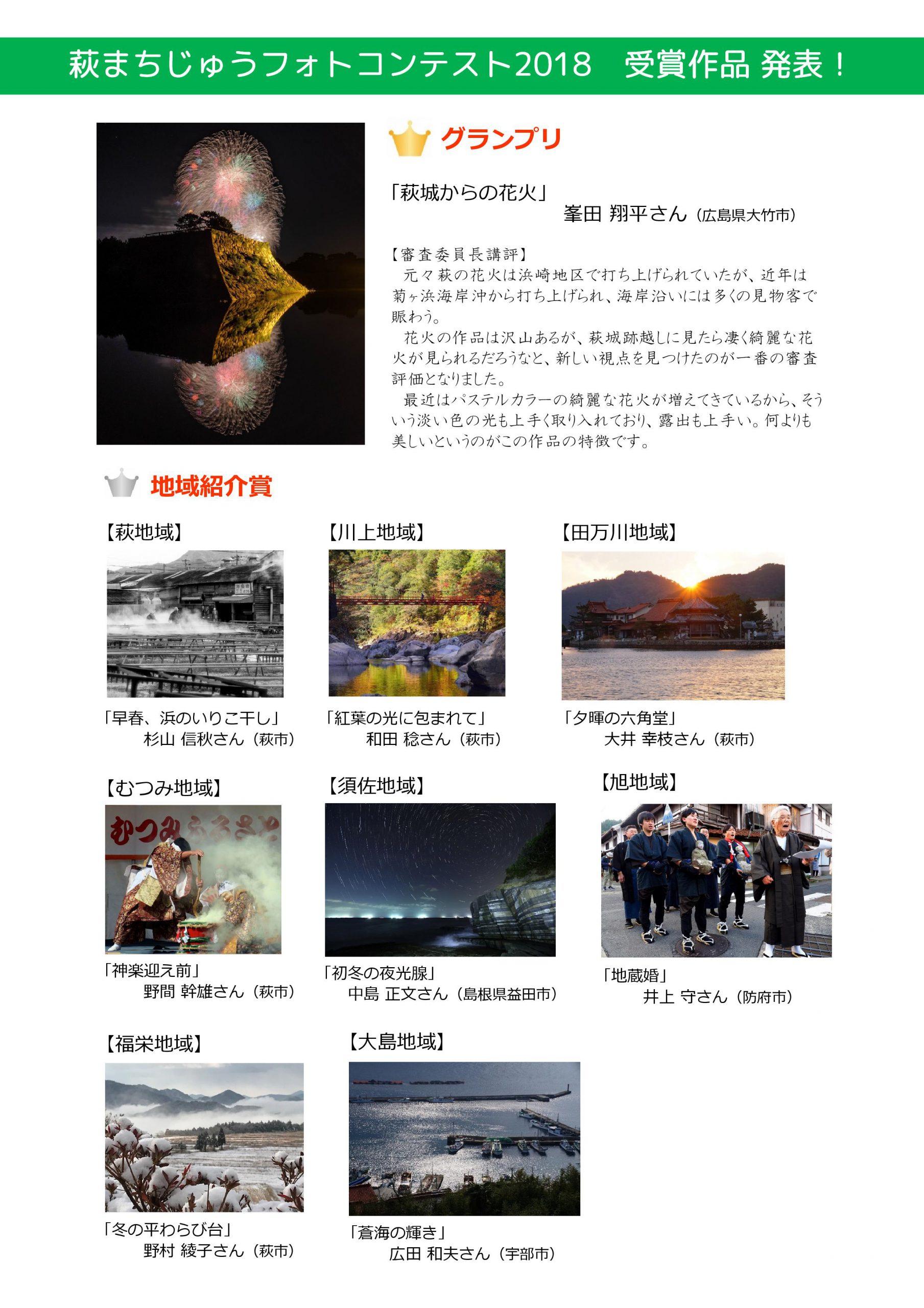 画像:萩まちじゅうフォトコンテスト2018受賞作品