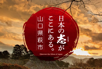 画像:日本の志(こころ)がここにある