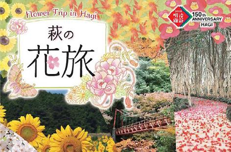 画像:萩の花旅ガイドの表紙