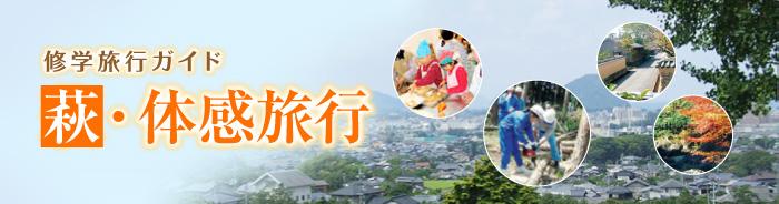 修学旅行ガイド 萩・体感旅行