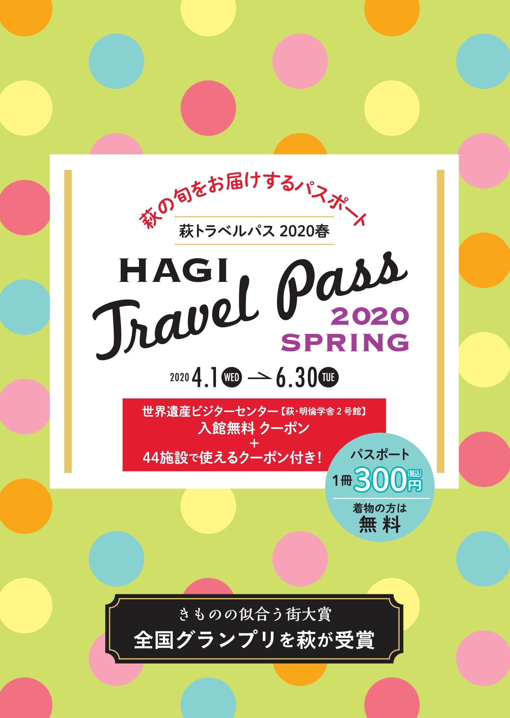 画像:HAGI TRAVEL PASS 2020 SPRING