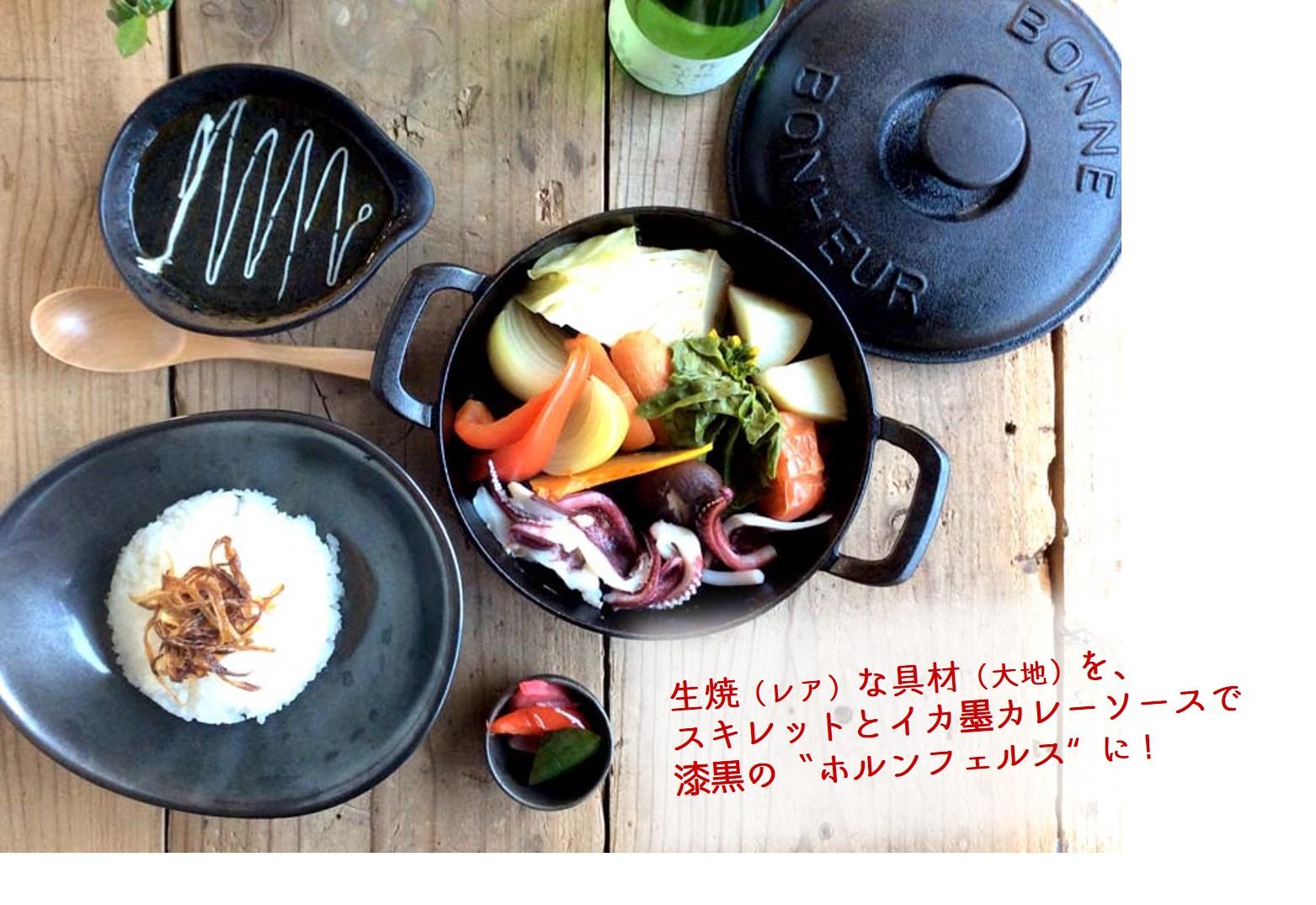 画像:萩ジオパークの見どころ 「須佐ホルンフェルス」をイメージしたメニューができました!