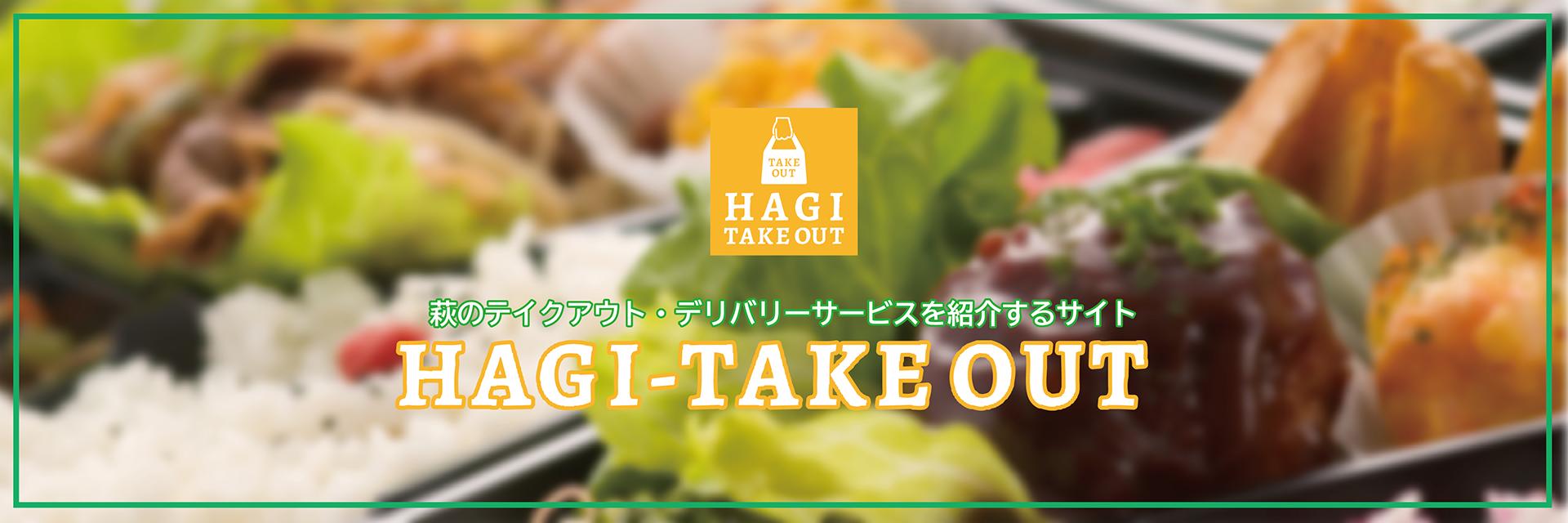 画像:萩のテイクアウト・デリバリーサービスを紹介するサイト「HAGI-TAKE OUT」