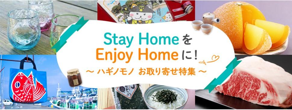 画像:Stay HomeをEnjoy Homeに! ~ ハギノモノ お取り寄せ特集 ~