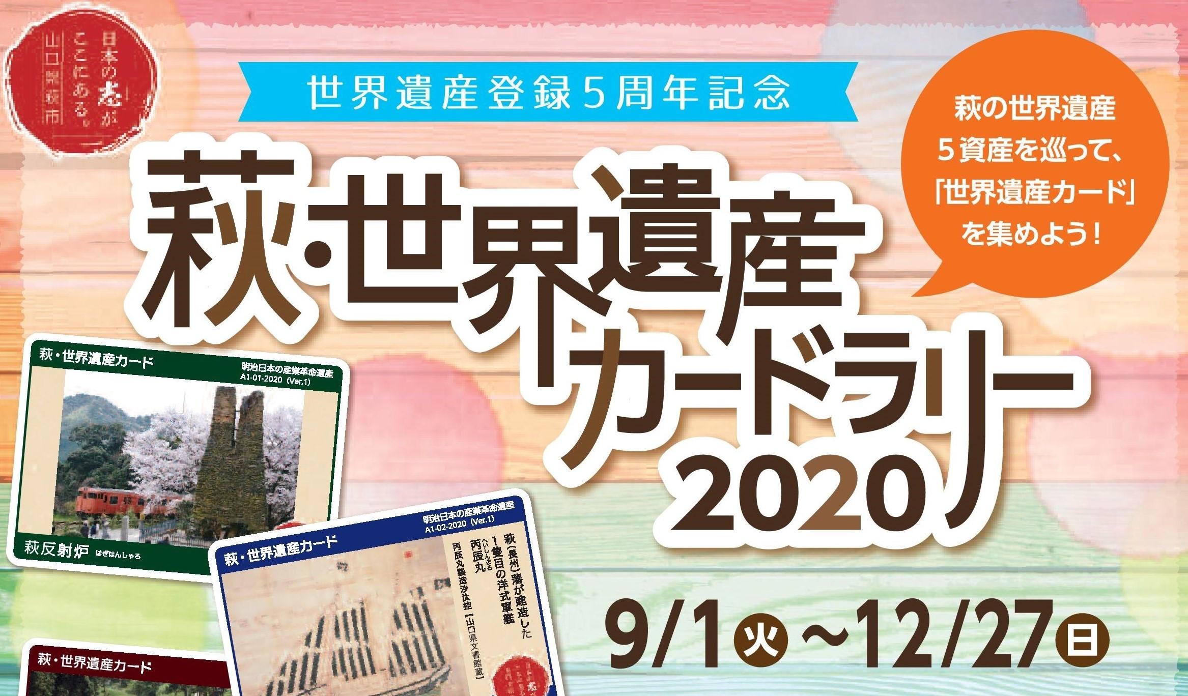画像:世界遺産登録5周年!萩・世界遺産カードラリー2020