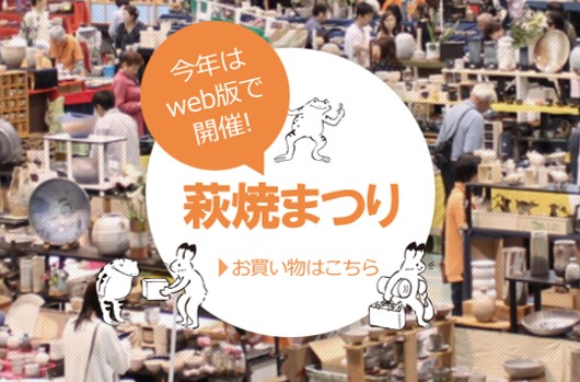 画像:がんばろう萩!萩焼まつりweb版陶器市