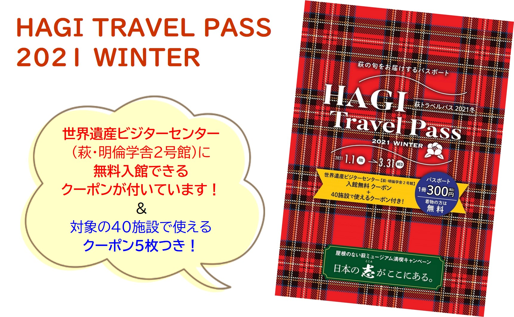 画像:お得なまち歩きクーポン「HAGI TRAVEL PASS 2021 WINTER」
