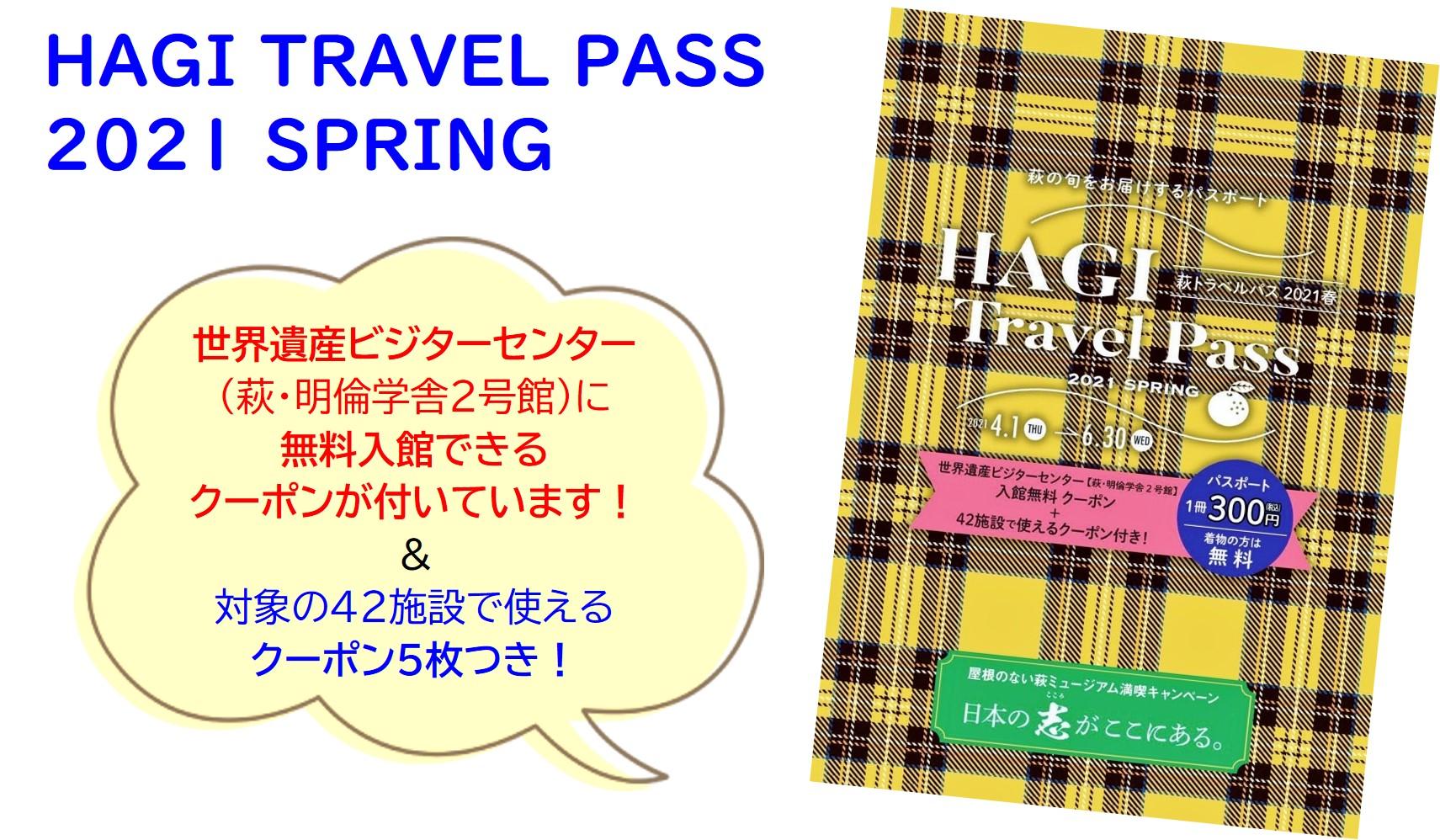 画像:お得なまち歩きクーポン「HAGI TRAVEL PASS 2021 SPRING」