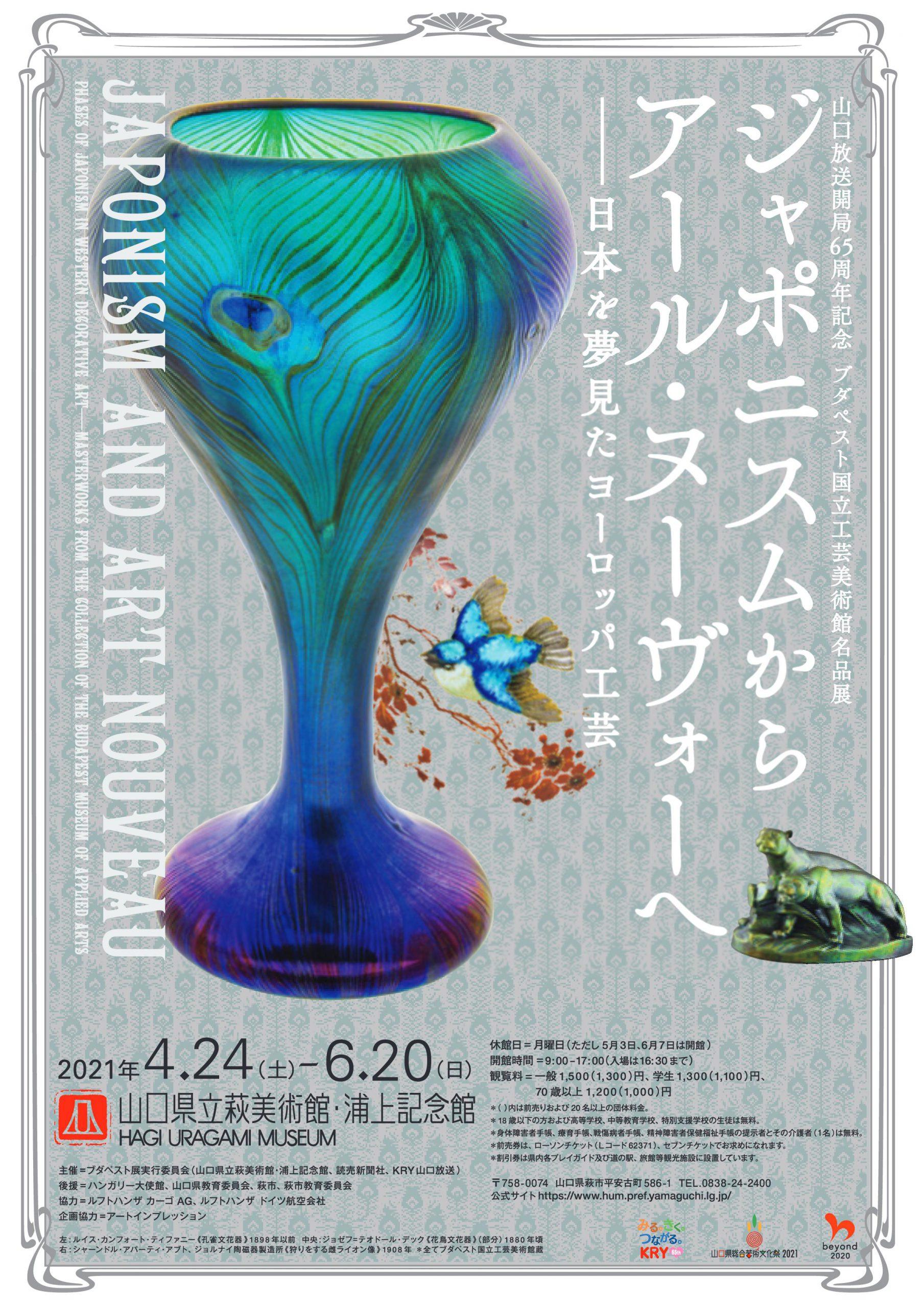 画像:【萩美術館】ブダペスト国立工芸美術館名品展 ジャポニスムからアール・ヌーヴォーへ