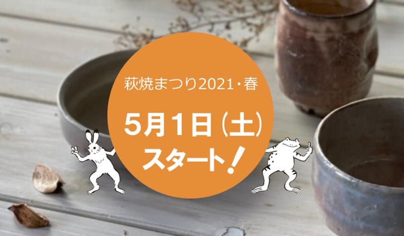 画像:萩焼まつり オンライン販売 開催中!