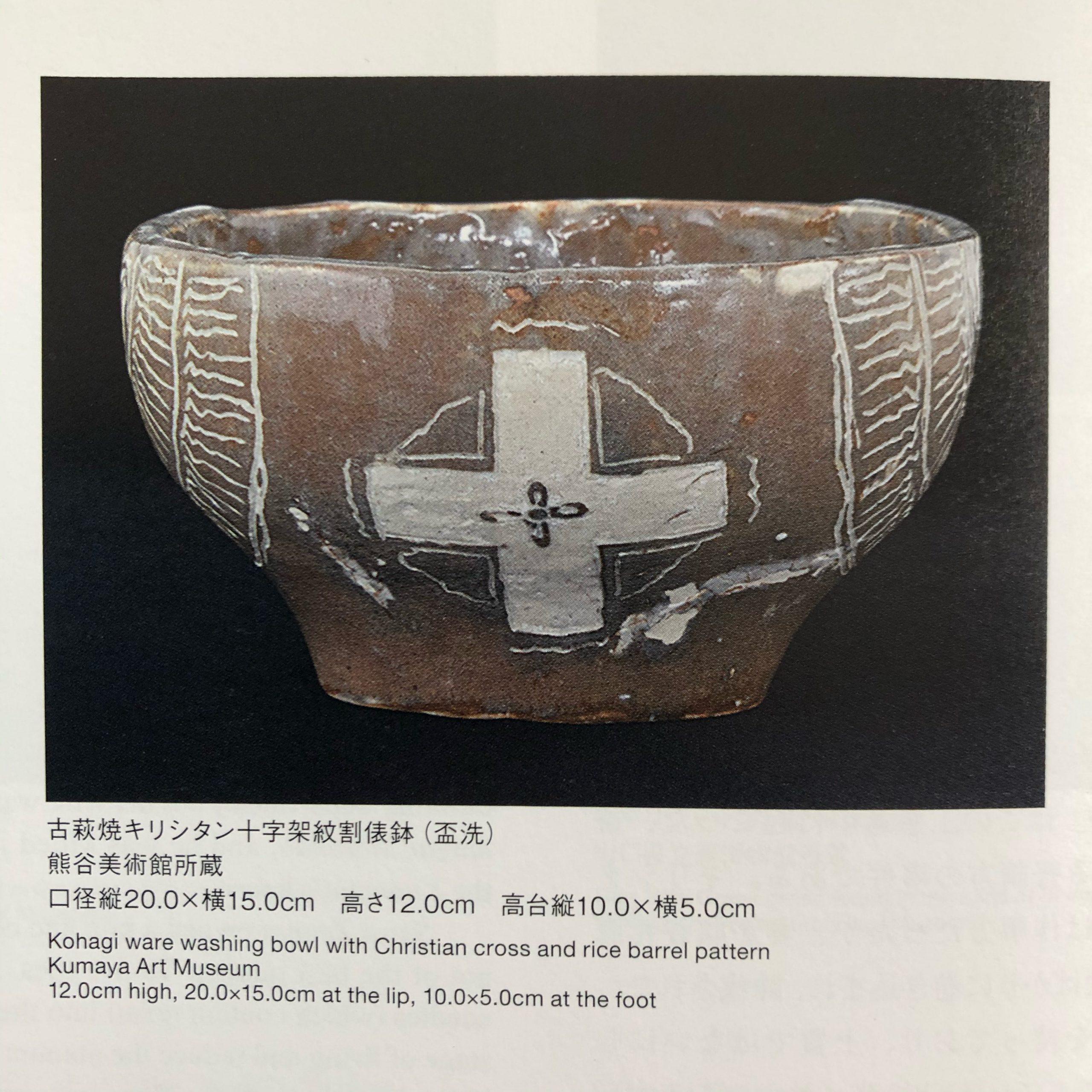 画像:【熊谷美術館】春夏展「樂中苦々中樂」