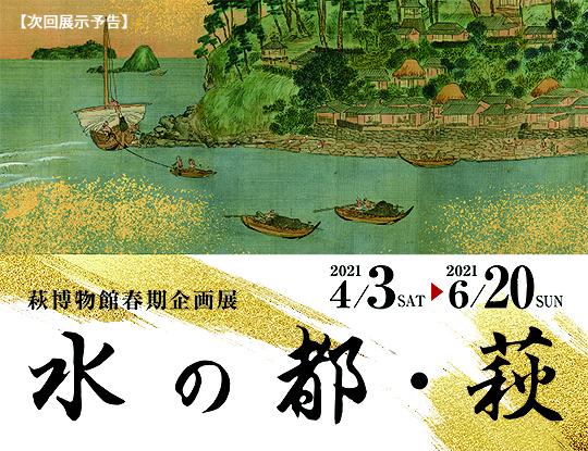 画像:【萩博物館】水の都・萩
