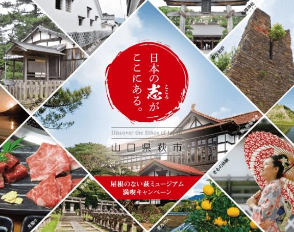 """画像:日本の志がここにある。""""屋根のない萩ミュージアム"""" 満喫キャンペーン"""