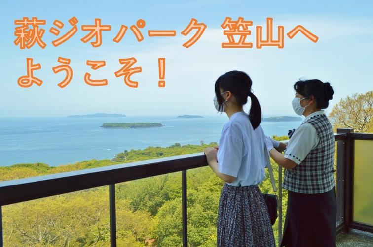 画像:萩ジオパーク 笠山へようこそ! ~萩市観光協会ガイドとめぐる萩のまち