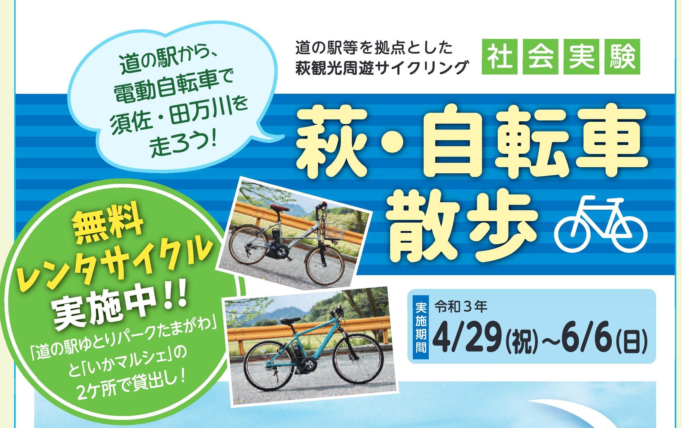 画像:電動自転車で須佐・田万川を走ろう!萩・自転車散歩