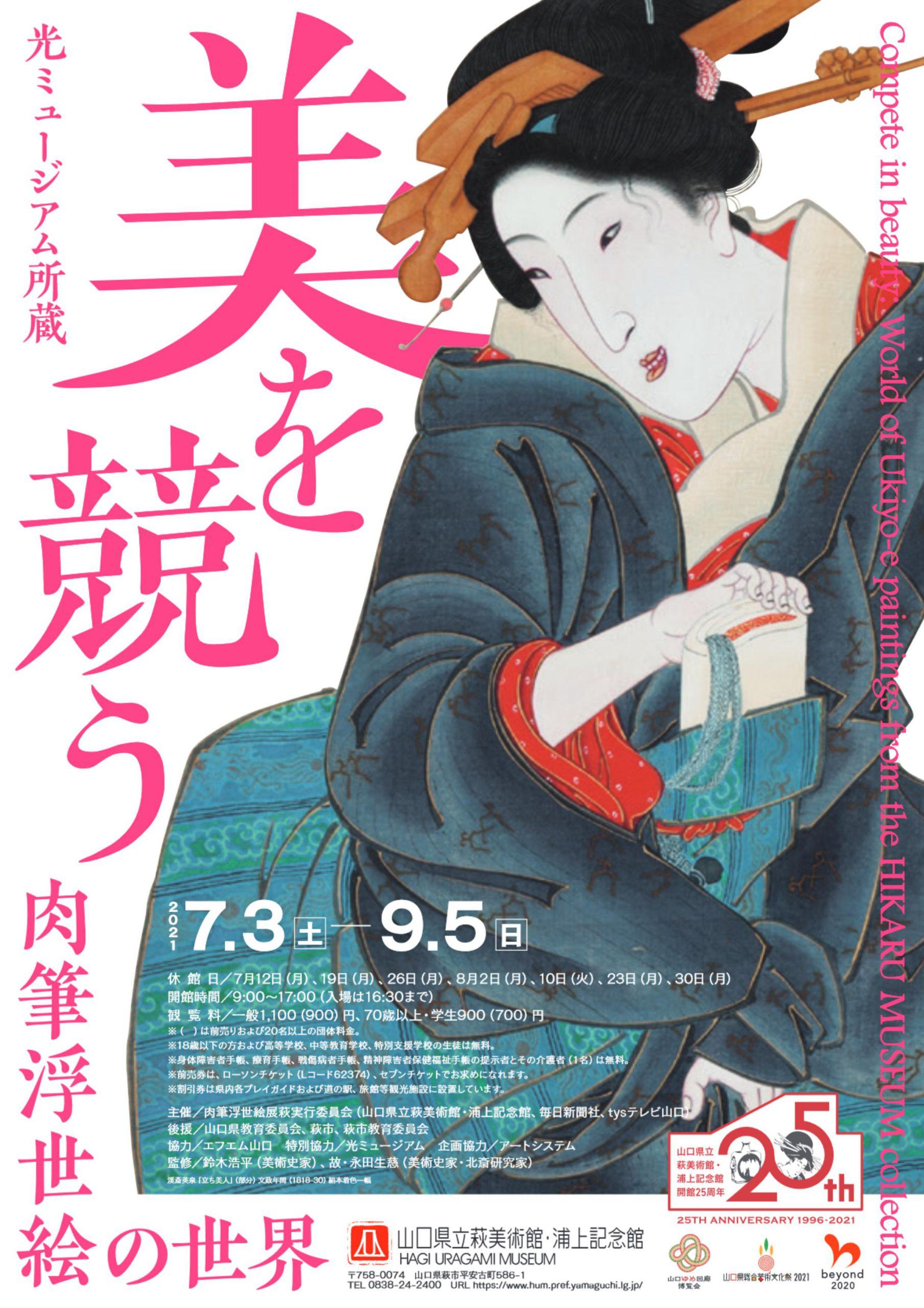 画像:【萩美術館】光ミュージアム所蔵 美を競う肉筆浮世絵の世界