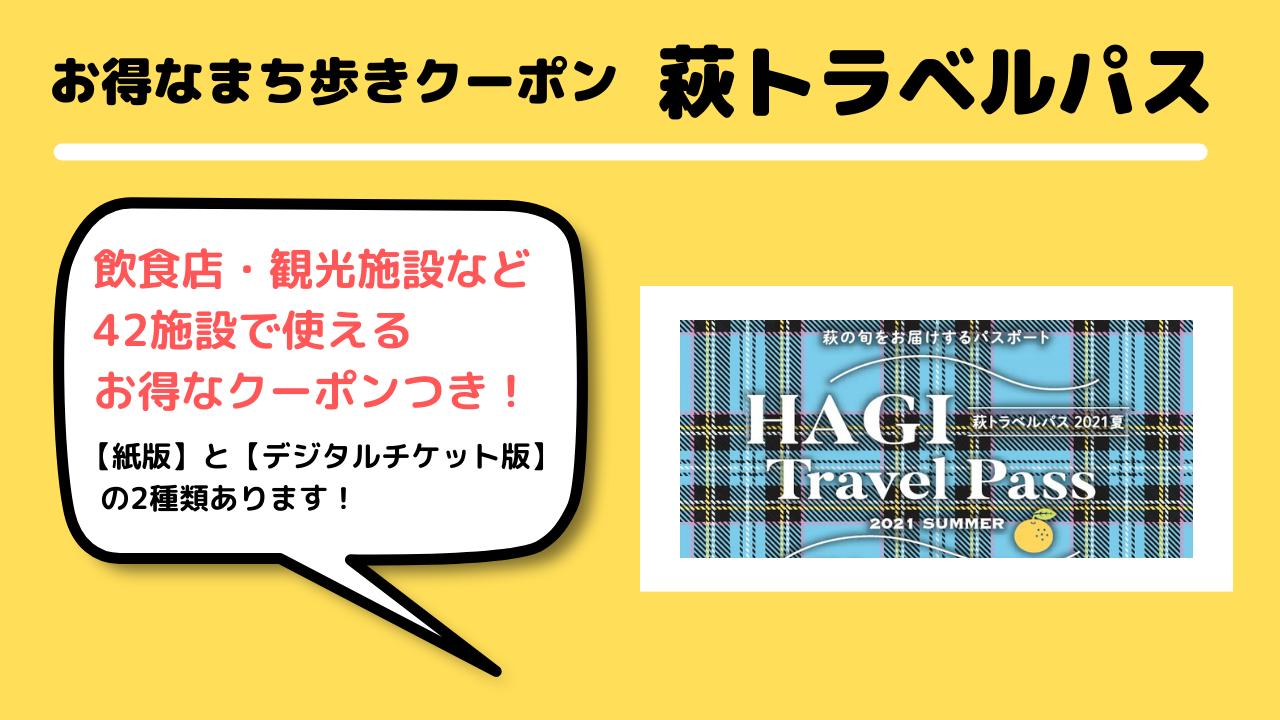 画像:お得なまち歩きクーポン「萩トラベルパス」販売中!