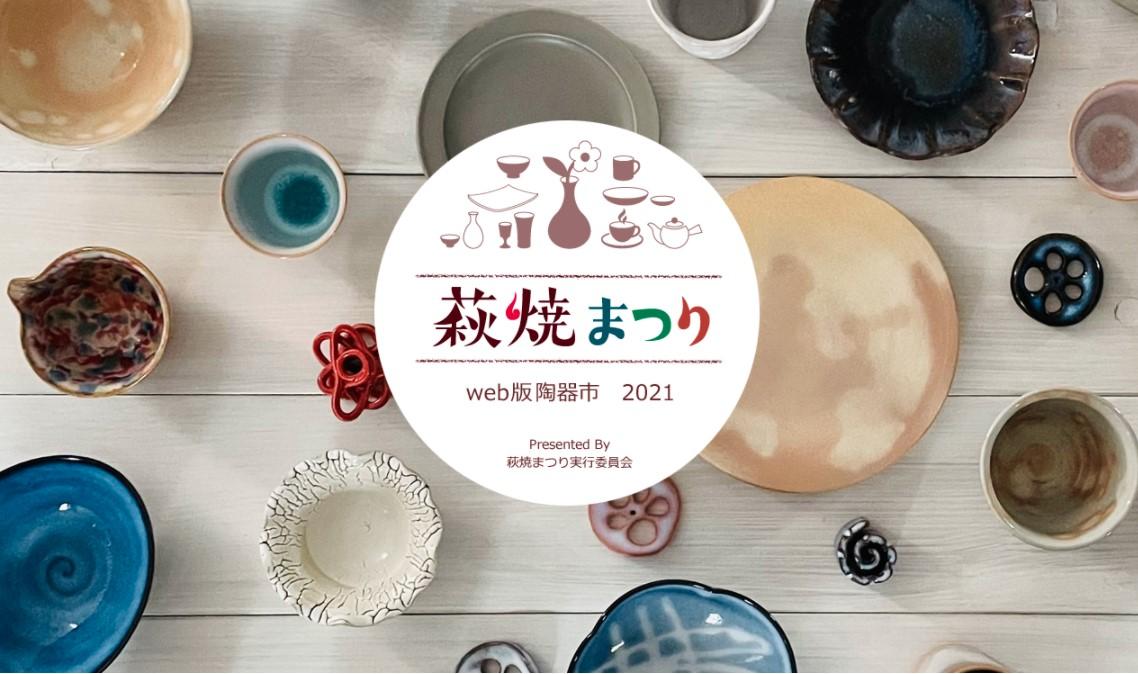 画像:萩焼まつりWeb版陶器市2021 開催!