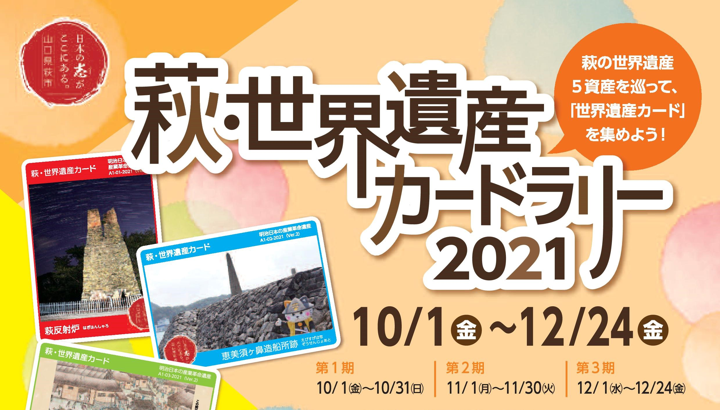 画像:「萩・世界遺産カードラリー2021」 開催!